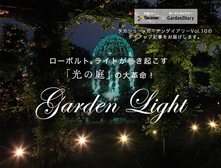 タカショー ガーデン ライト